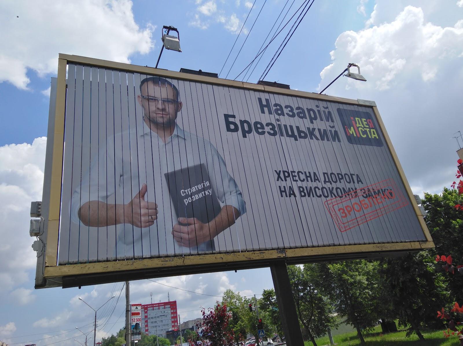 """Результат пошуку зображень за запитом """"Кандидатів немає, агітація є: у Львові дочасно стартували з політрекламою"""""""