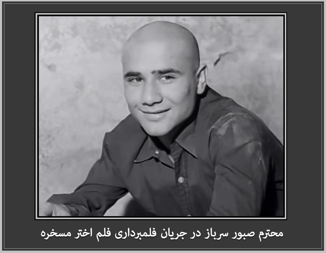 C:\Users\Masoud_2\Desktop\عکسهای صبور سرباز\sabuur-12.jpg