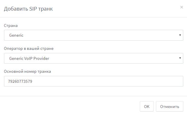 Выбор типа SIP транка на сервере 3CX