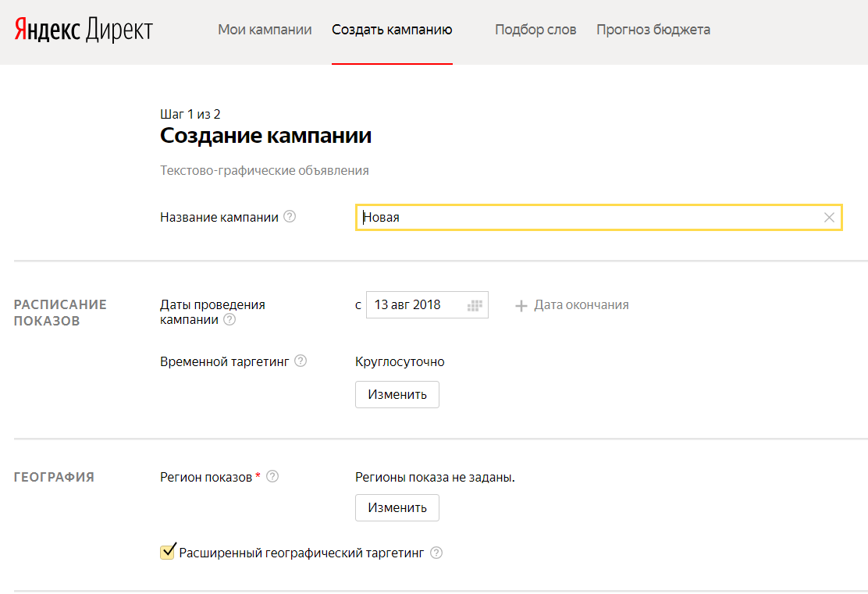 Яндекс Директ настройка кампании