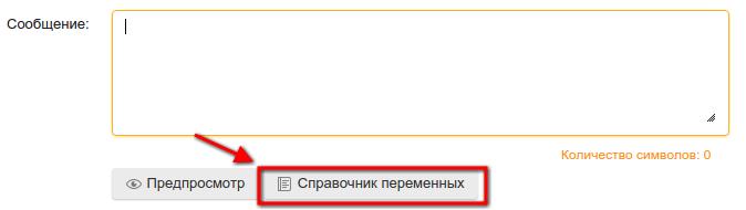 СправочникПеременныхДля Смс.png