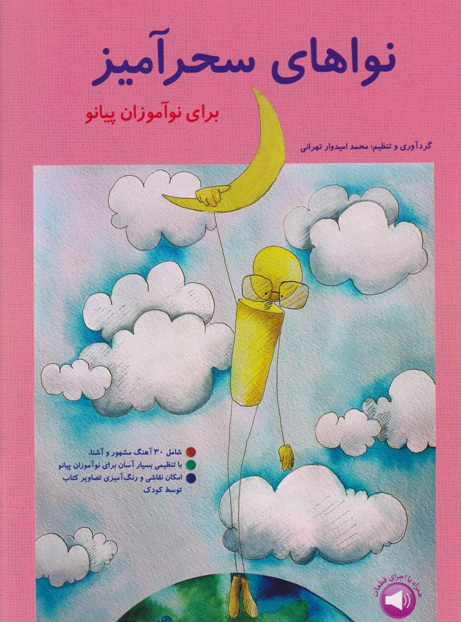کتاب نواهای سحرآمیز محمد امیدوار تهرانی انتشارات سرود