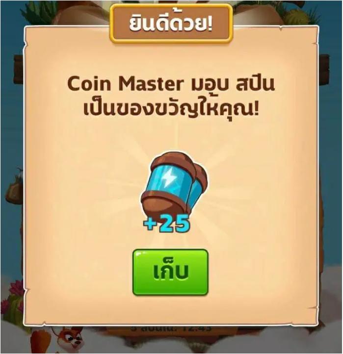 เกม Coin Master
