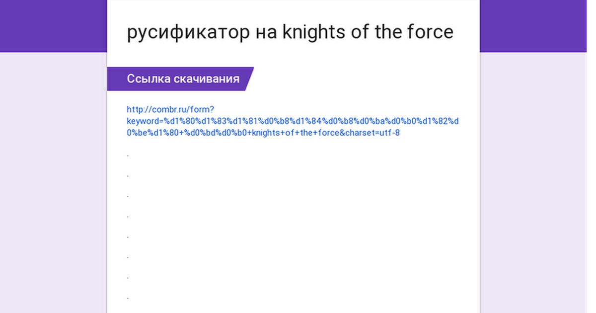русификатор на knights of the <b>force</b>
