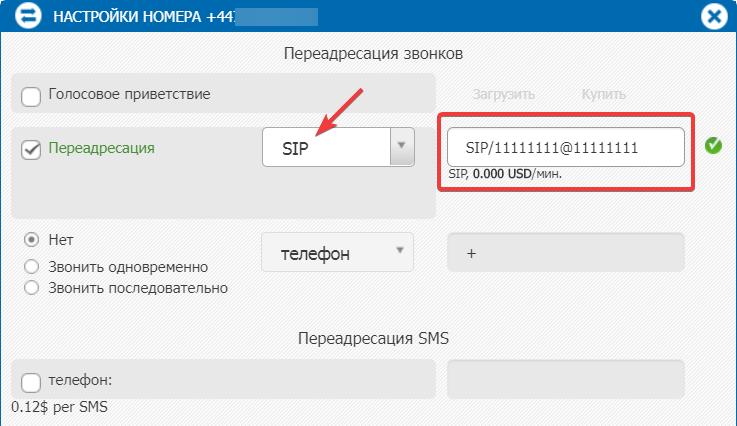 Call forwarding SIP setup HotTelecom