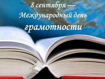 8 сентября международный день грамотности - Тобольск-Информ