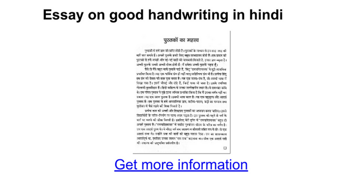 essay on good handwriting in hindi google docs