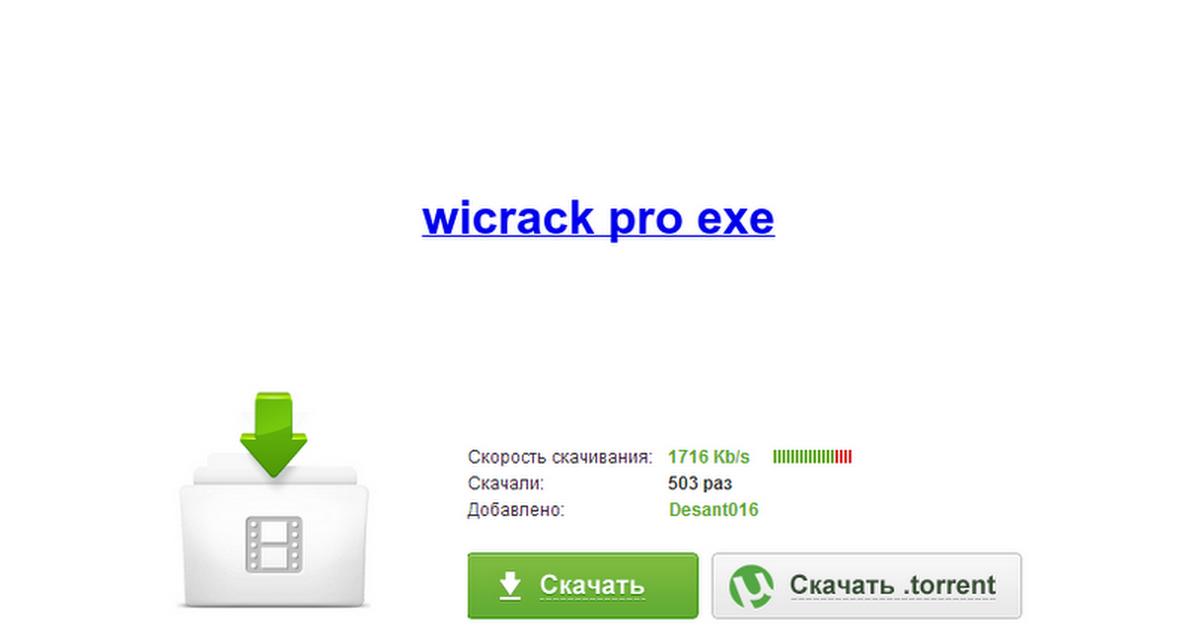 wihack premium полная версия