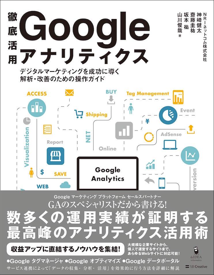 Google アナリティクス デジタルマーケティング