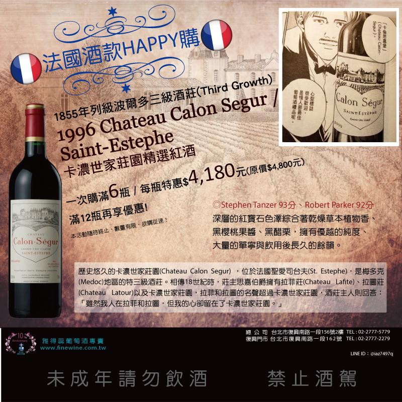 《法國酒款Happy購》1996-Calon-Segur_St-Estephe.jpg