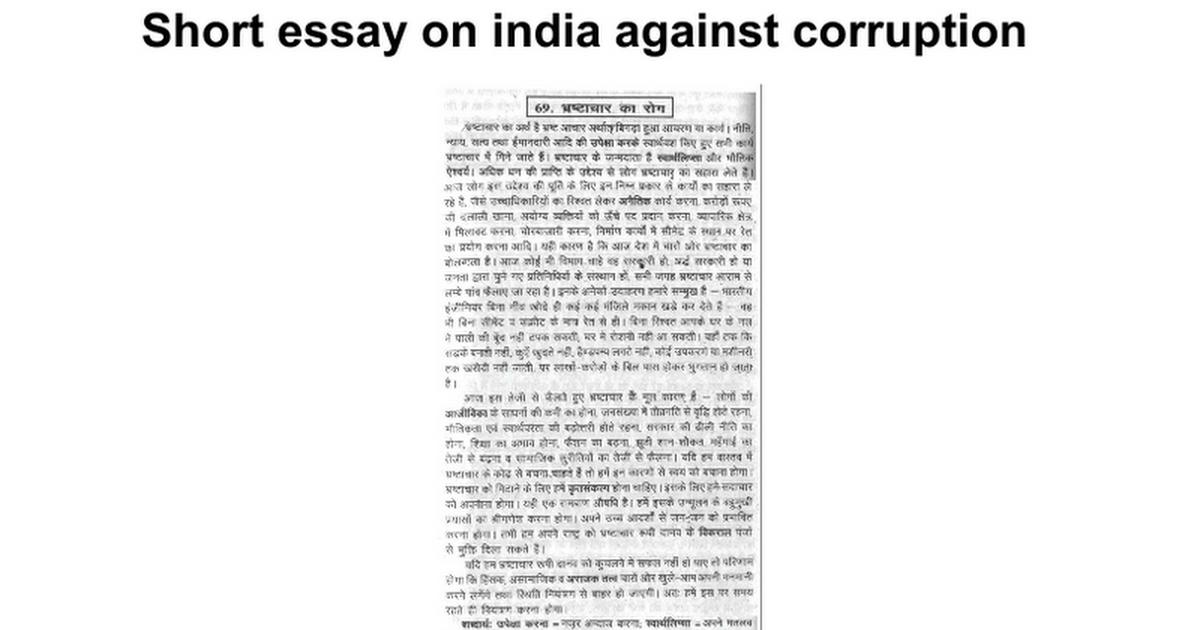 short essay on against corruption google docs