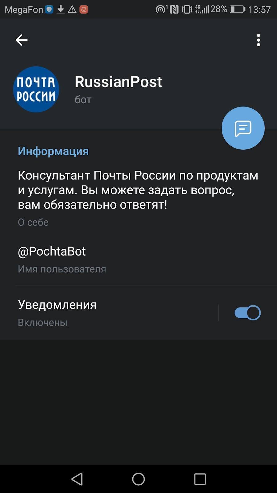 PochtaBot