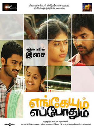 Engeyum eppothum tamil movie mp3 songs and wallpapers free download.