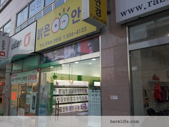 Eye Clinic Icheon