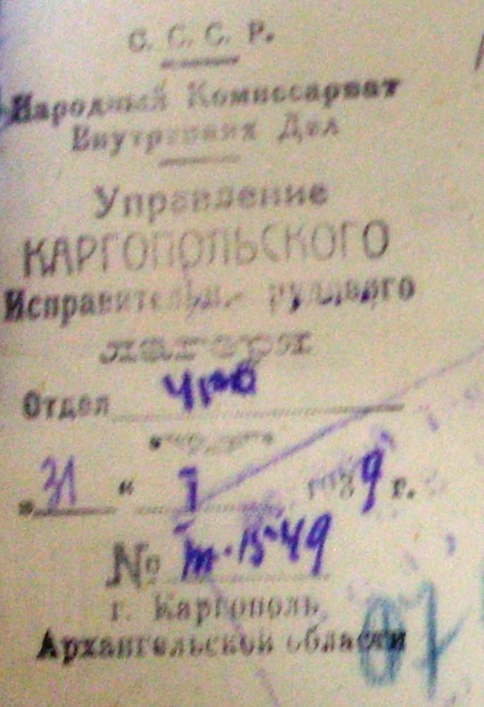 Кутовий штамп Каргопольського табору – останньої точки життєвого маршруту Павла Ілліча