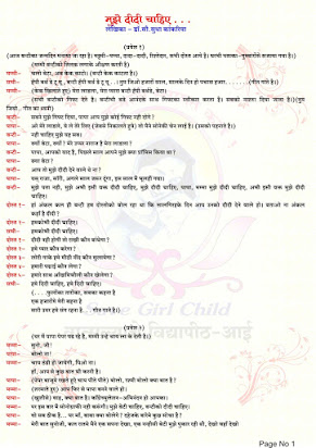 importance of education essay in marathi