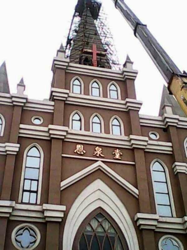 復活節前一天(4日)上午,浙江省寧波市鎮海區基督教恩泉堂頂端的十字架,被當地政府人員拆除。(圖:對華援助協會)