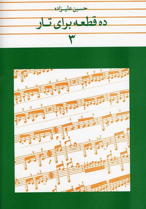 کتاب ده قطعه برای تار حسین علیزاده ۳ انتشارات ماهور