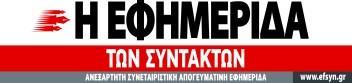 \ΦΡΟΣΩ\ΚΑΡΛ ΜΑΡΞ\Μαρξ για γραφιστα\logo_EFSYN.jpg