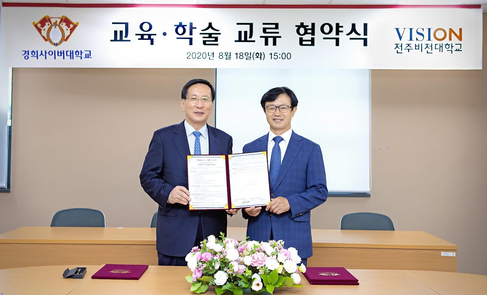 경희사이버대학교는 지난 18일, 전주비전대학교와 대학교류협약을 체결