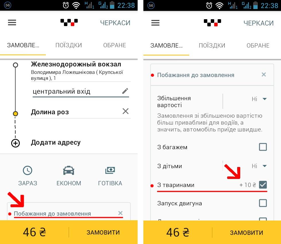 MAXIM TAXI App