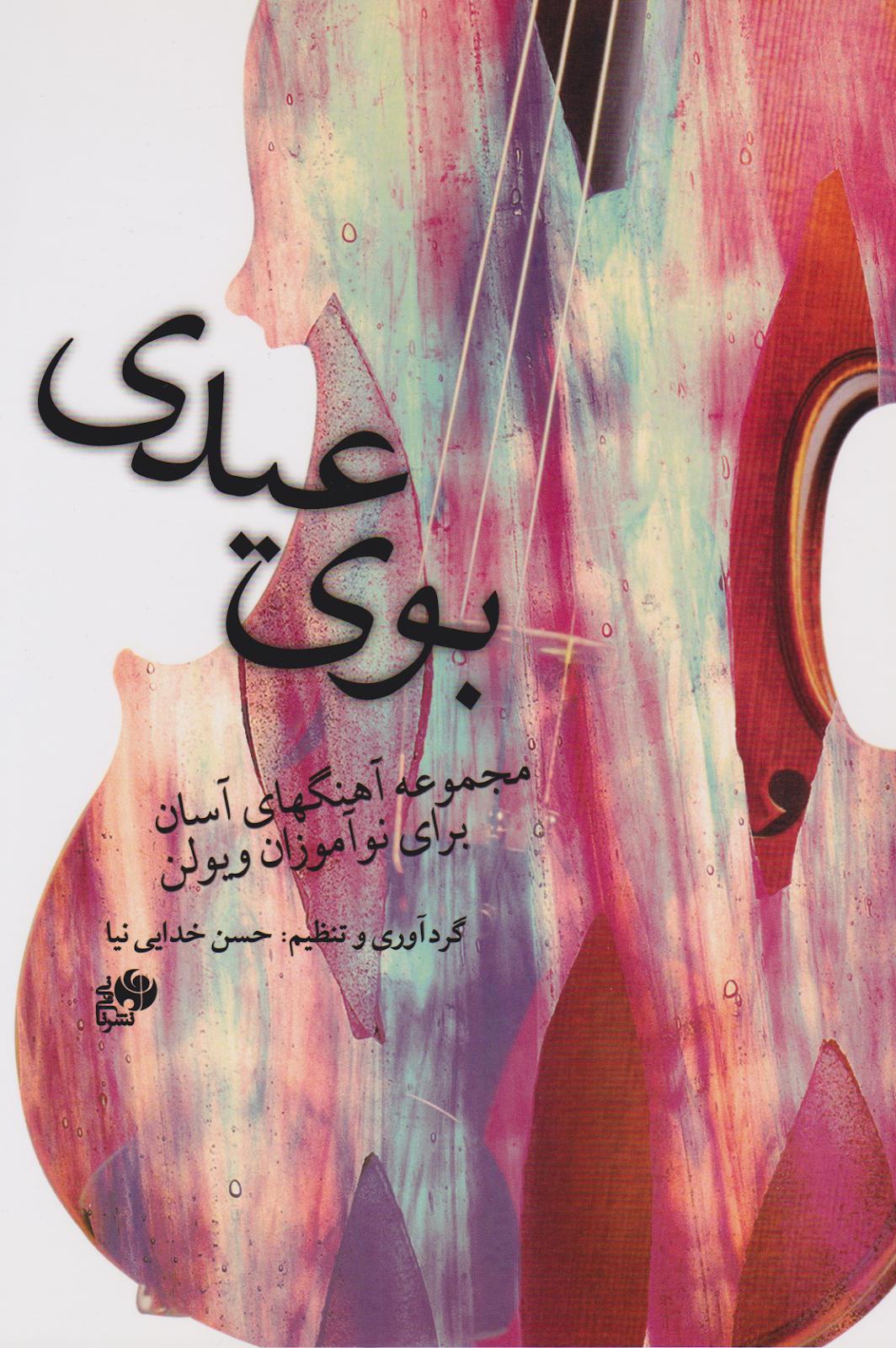 کتاب بوی عیدی ویولن حسن خدایینیا انتشارات نای و نی