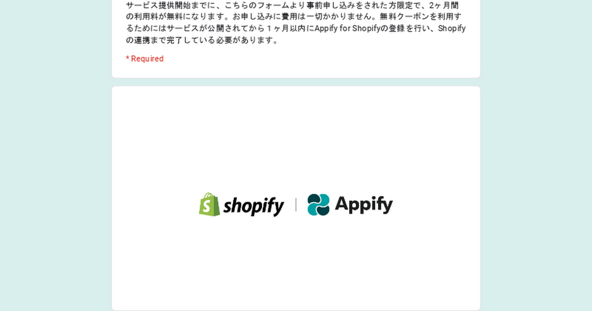 Appify for Shopify 事前申し込みフォーム