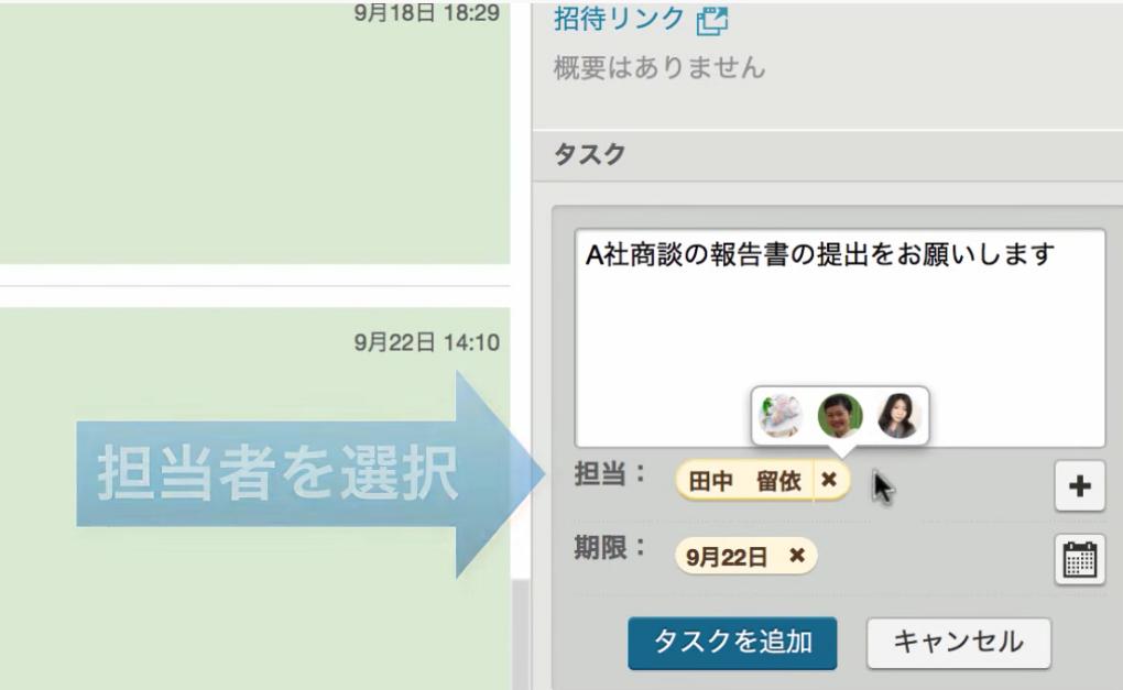 chatworkアプリ連携