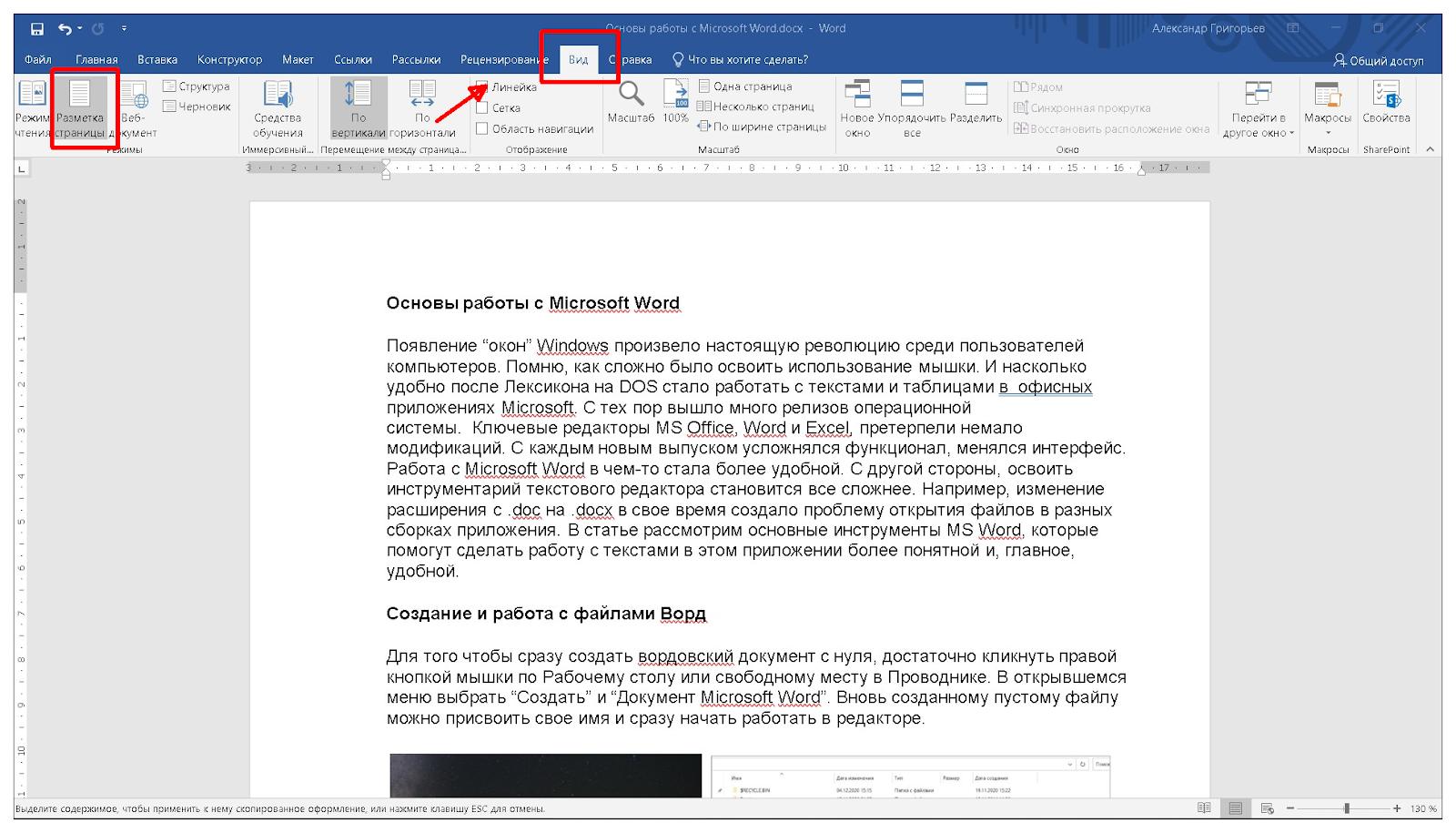 MS Word настраиваем параметры страницы
