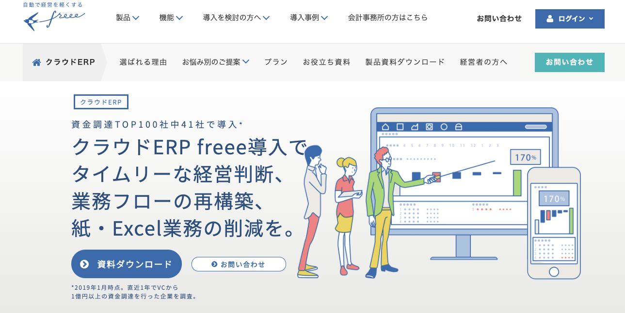 会計freeeトップ画像