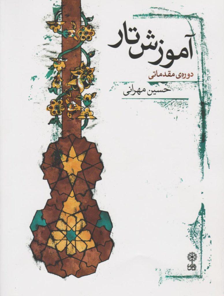 کتاب دوره مقدماتی آموزش تار حسین مهرانی انتشارات ماهور