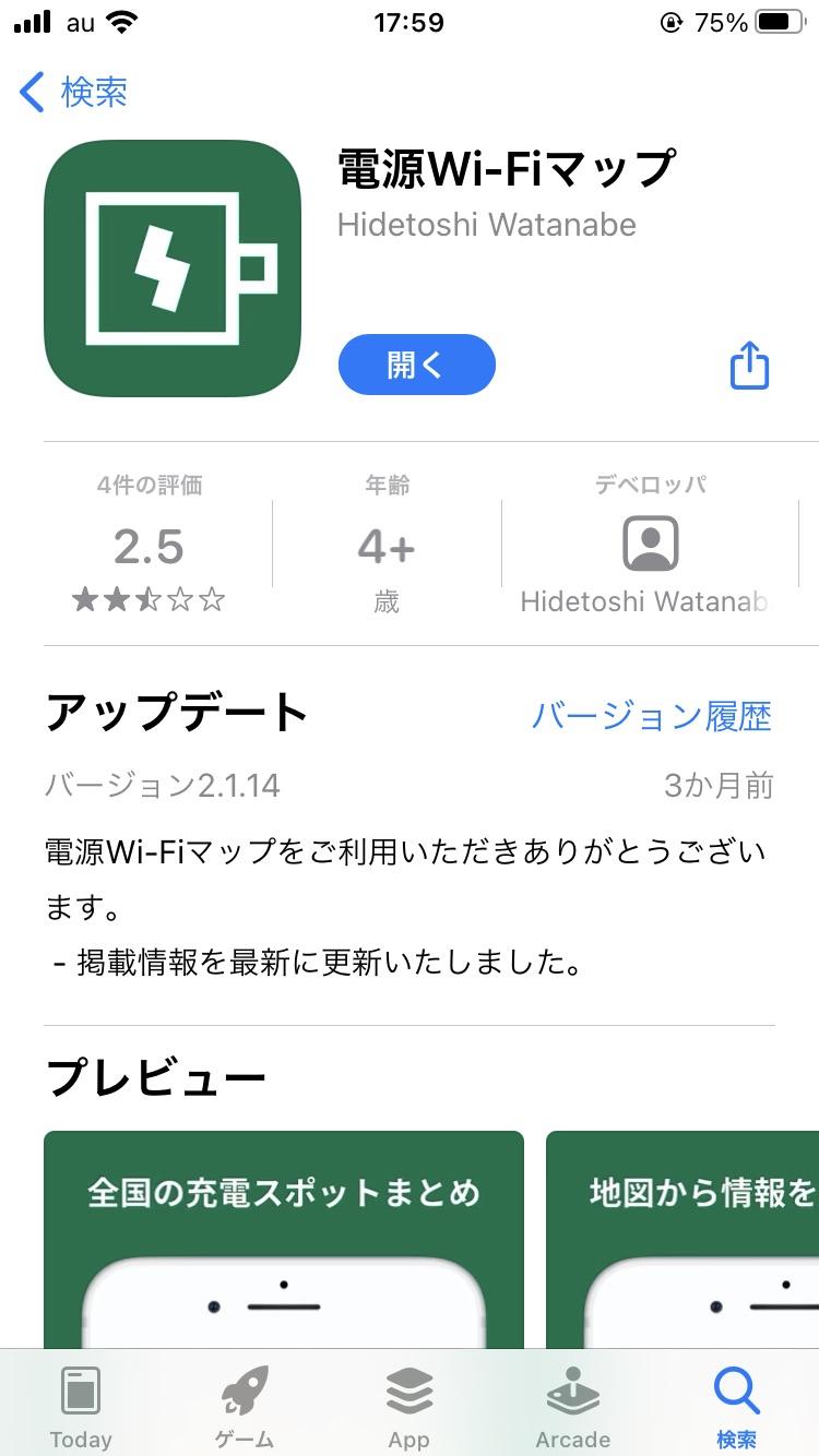 電源Wi-Fiマップ ダウンロード