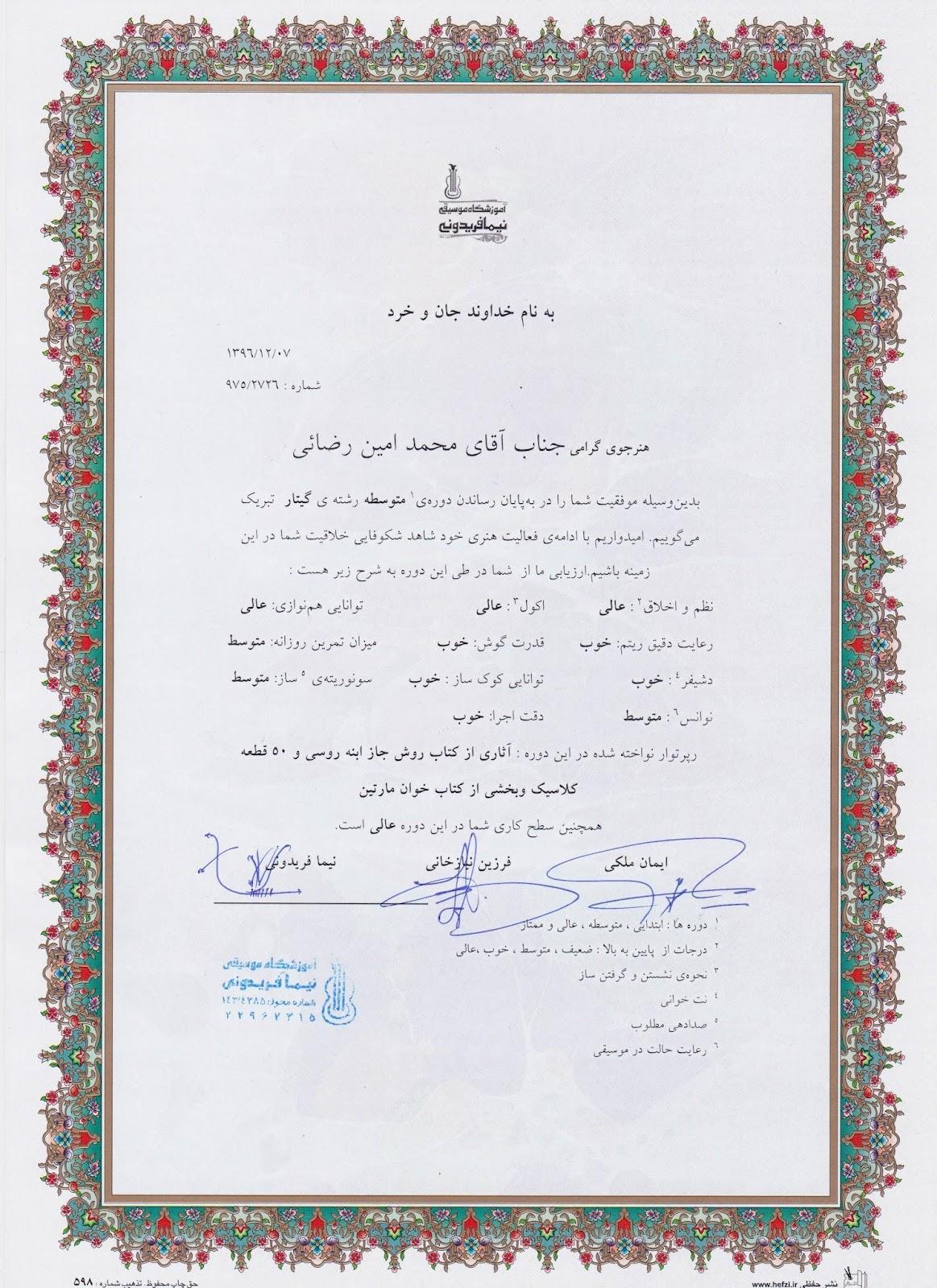 گواهینامهی پایاندورهی متوسطهی محمدامین رضایی هنرجوی گیتار فرزین نیازخانی