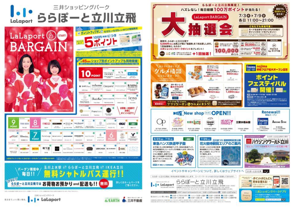 R08.【立川立飛】LaLaport BARGAIN01.jpg
