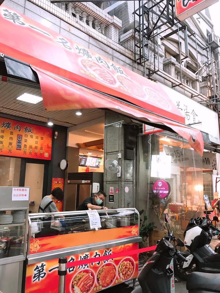 第一名控肉飯-精誠店
