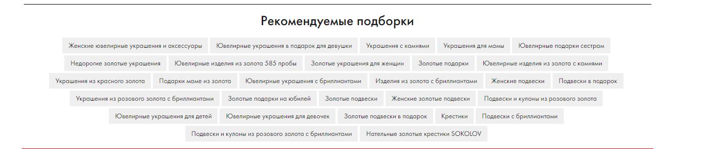 Пример как отображаются на главной странице рекомендуемые подборки.