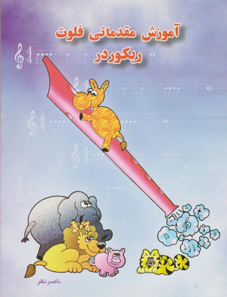 کتاب آموزش مقدماتی فلوت ریکوردر ناصر نظر انتشارات هستان