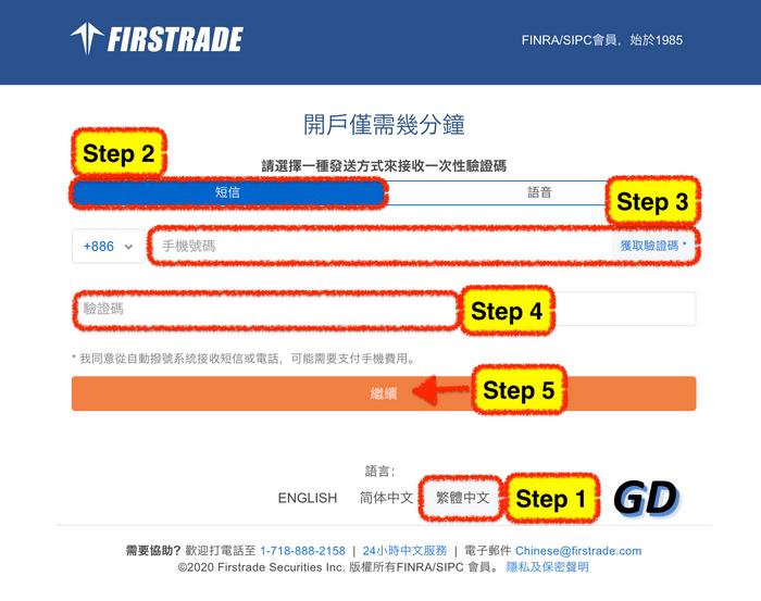 第一證券Firstrade開戶教學:開戶第3步