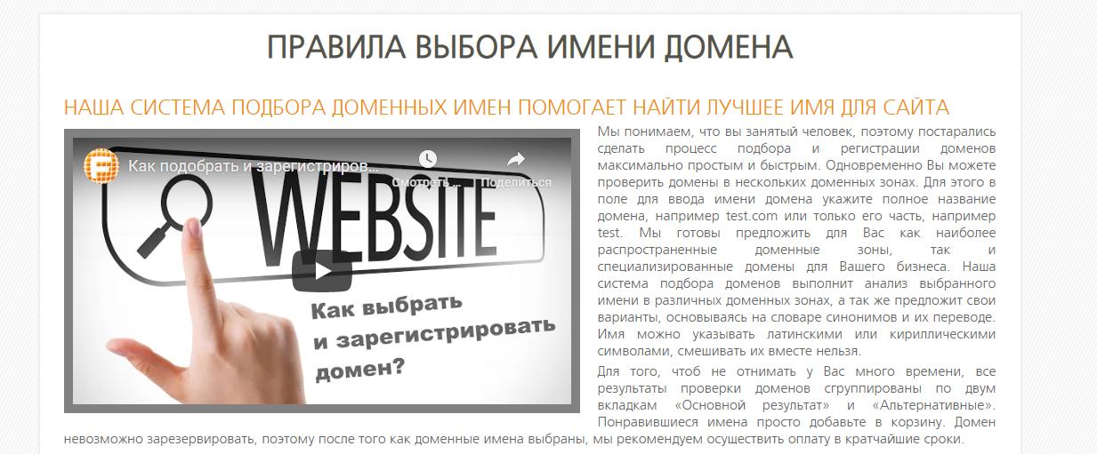 Пример видеохостинга на странице сайта