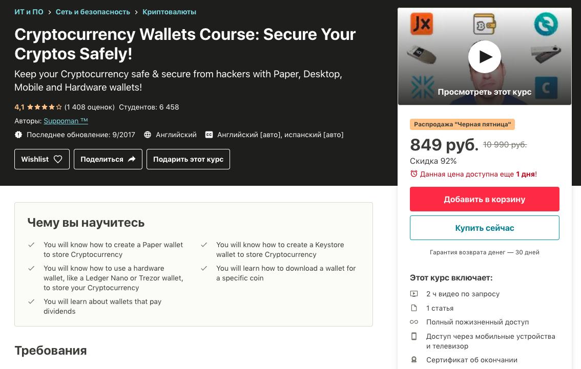 Страница курса, посвященного криптовалютам, на Udemy.com