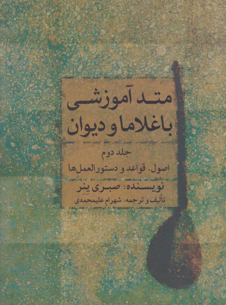 کتاب آموزش باغلاما و دیوان صبری ینر 2 انتشارات ماهور