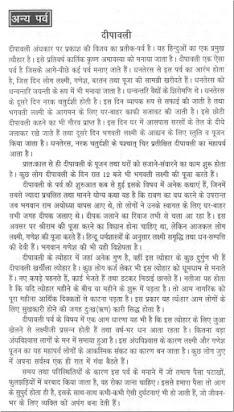 hindi essay on diwali for class
