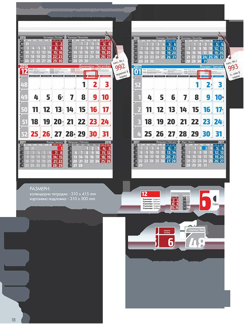 ODIT - счетоводен календар за 2017г.