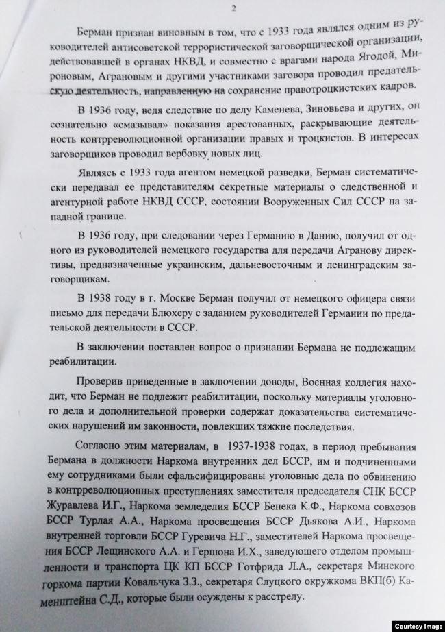 Страница из определения Верховного суда, рассматривавшего дело Бориса Бермана в 2014 году