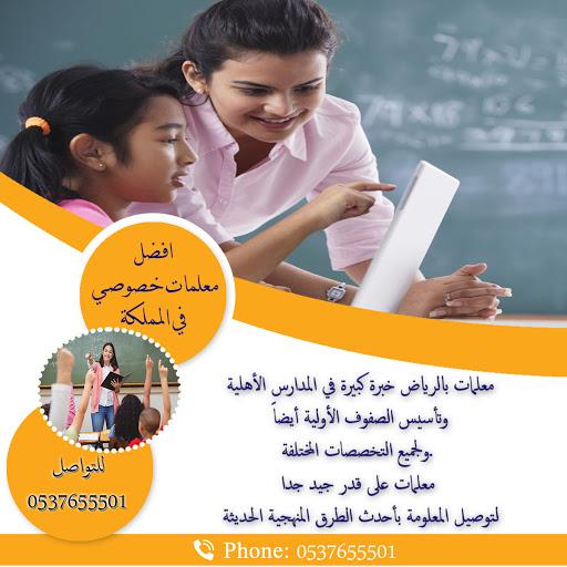معلمات خصوصي بالرياض وجميع مدن المملكة خدمة دروس خصوصية في الرياض