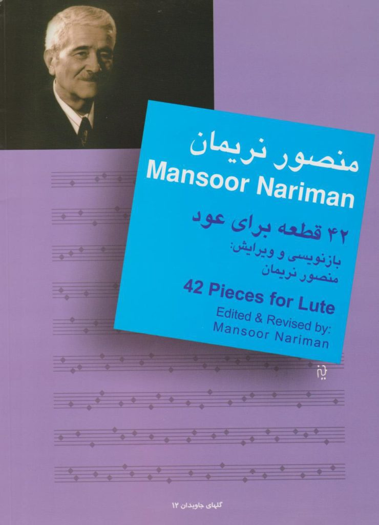 کتاب چهل و دو قطعه عود منصور نریمان با سیدی انتشارات سرود