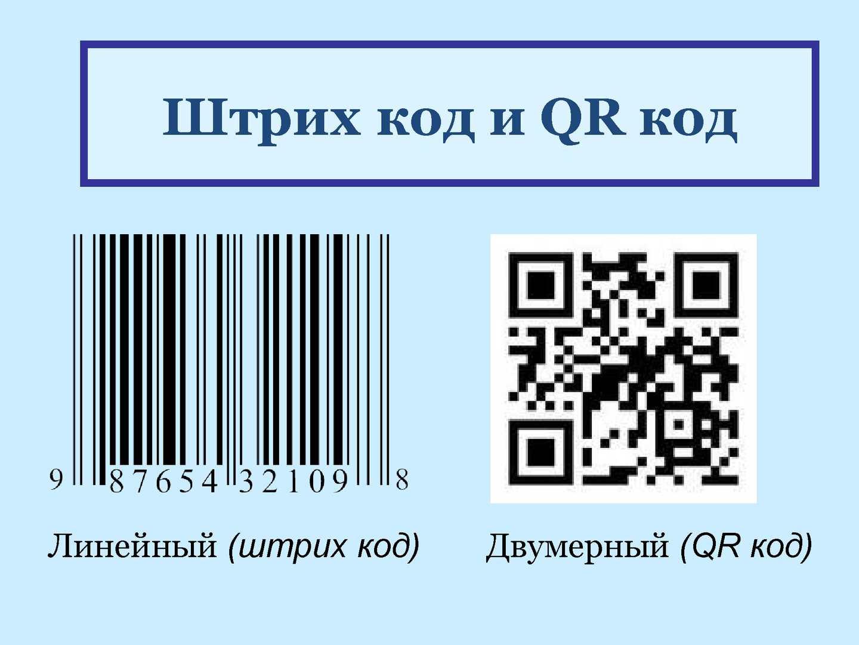Штрих-код и QR-код