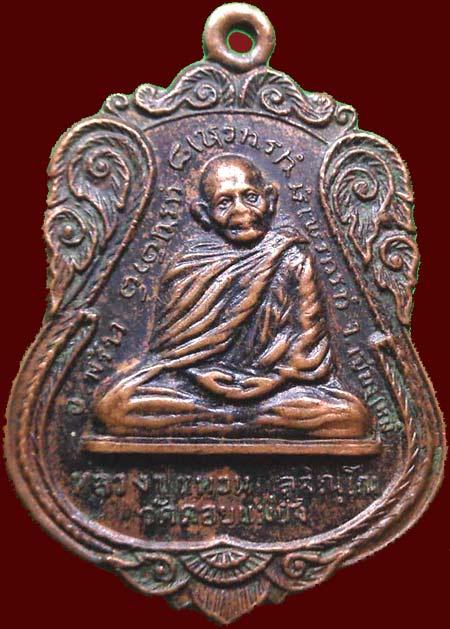 9. เหรียญเสมาไตรมาส หลวงปู่แหวน สุจิณฺโณ ปี ๒๕๑๗ วัดดอยแม่ปั๋ง เชียงใหม่