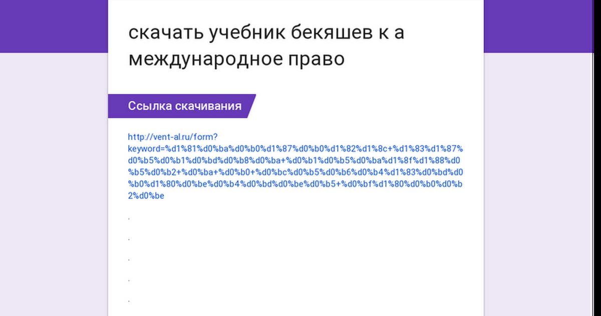 shpori-po-mezhdunarodnoe-pravo-mgyua-uchebnik-temu-chem-dumaet