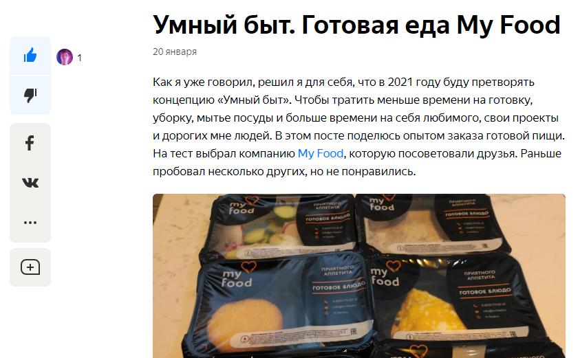 Яндекс Дзен арбитраж трафика кейс
